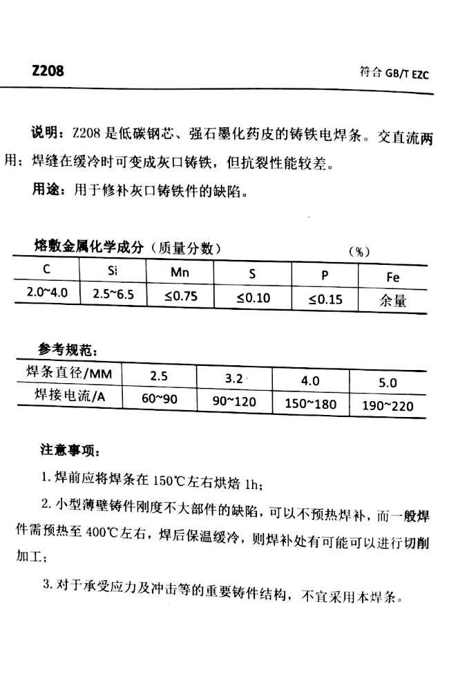 腾户Z208/Z308(EZNi-1)/Z408(EZNiFe-1)/Z508纯镍球磨生铁铸铁焊条