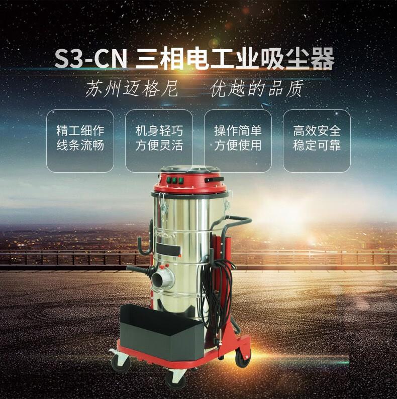 迈格尼S3-CN工业用吸尘器工厂车间仓库用干湿粉尘强力大功率