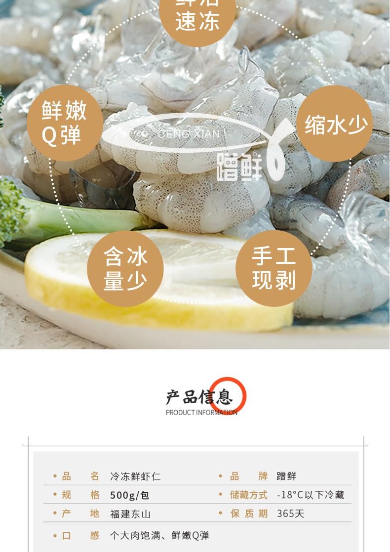 蹭鲜 国产 鲜冻去肠线青虾仁 300g(净重)x3袋 69元包邮 买手党-买手聚集的地方