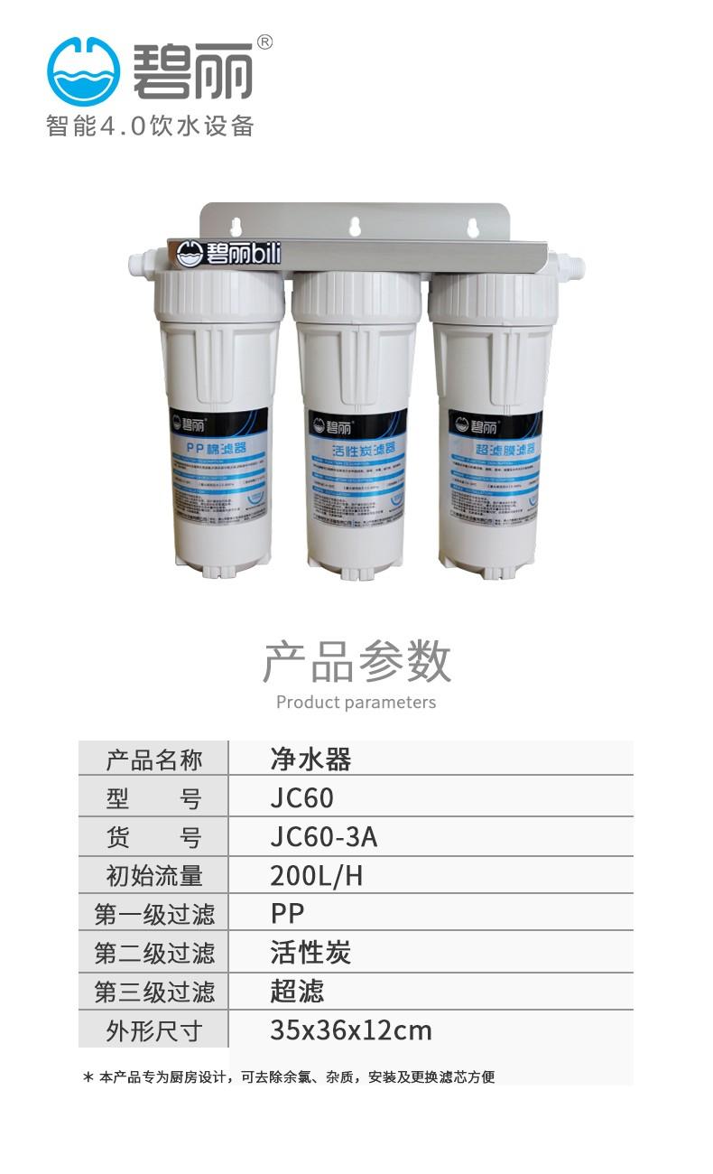 碧丽净水器 JC60-3A (图1)
