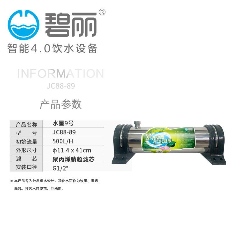 碧丽JC88-89管道型超滤机家用净水器(图1)