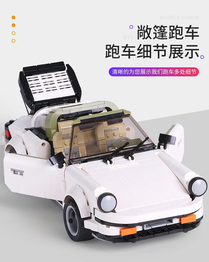 宇星模王积木百变创意系列 保时捷911敞篷跑车13103