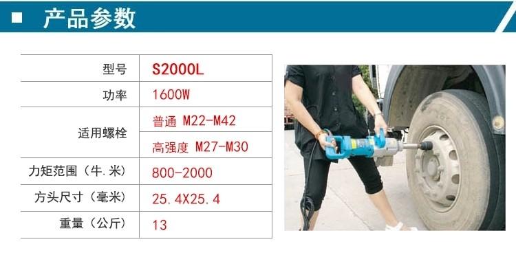 虎啸 电动扳手S2000L正反转大力矩冲击扳手M22-M42 S2000L