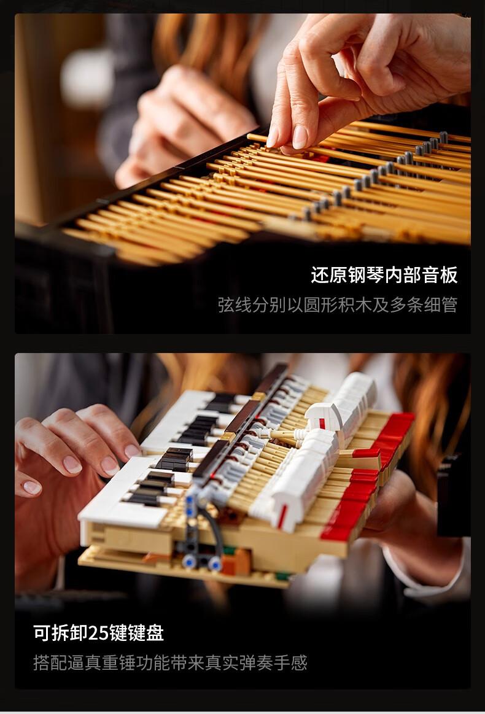 乐高(LEGO)积木 Ideas系列 2020年11月新品 18岁+【D2C旗舰店限定款】 21323 钢琴