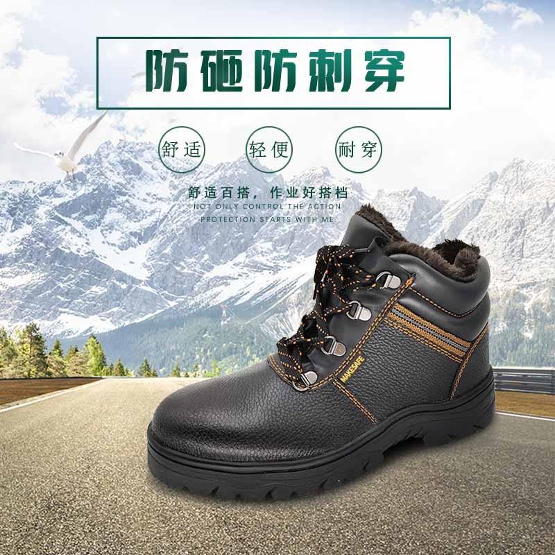 MAKESAFE安全鞋MS-27015防砸防刺防寒棉鞋  保暖劳保鞋