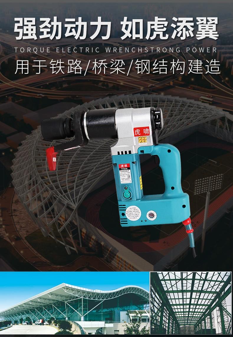 虎啸原装扭矩电动扳手塔吊桥梁铁路高强度螺栓紧固装卸 T300
