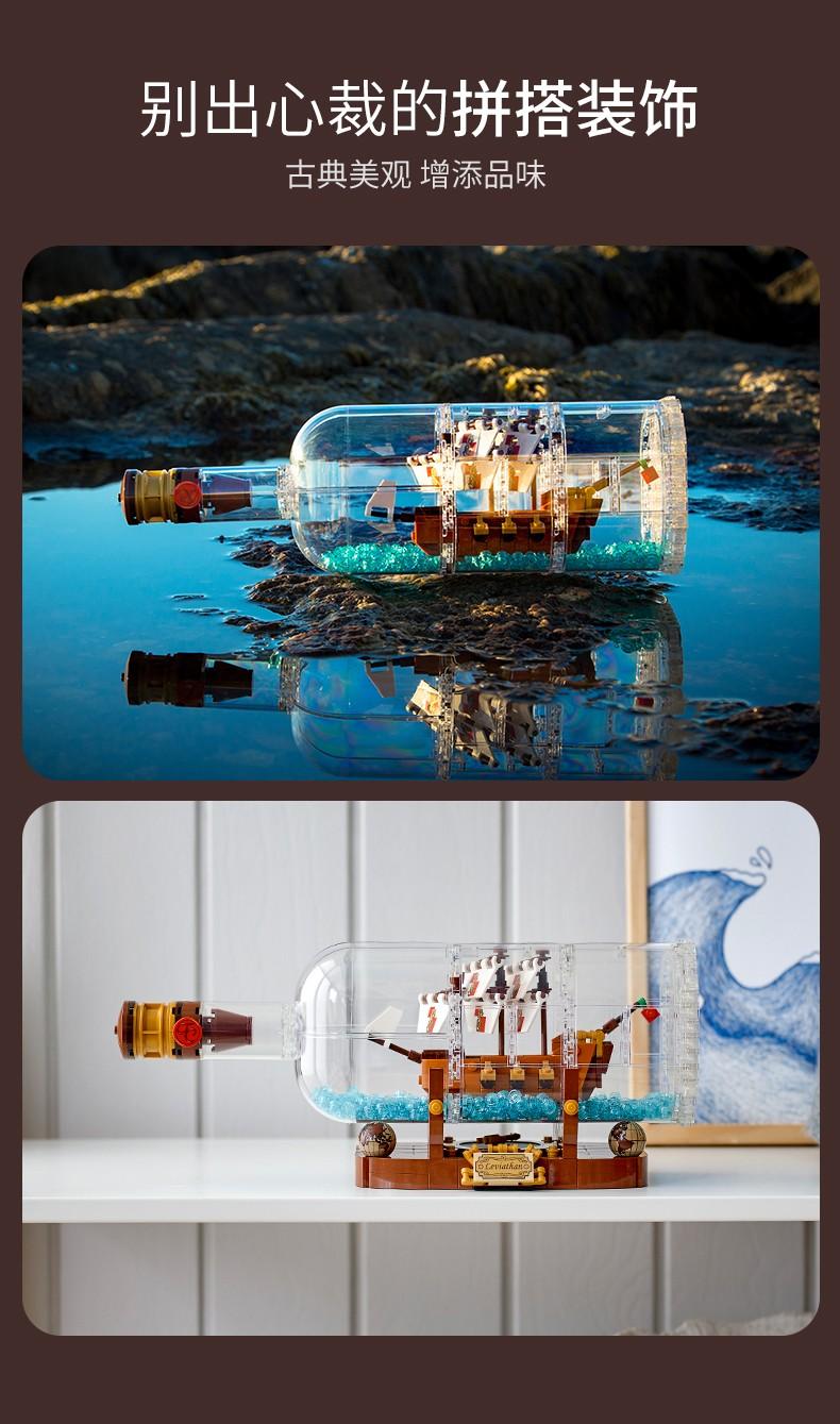 乐高(LEGO)积木 Ideas系列 2021年4月新品 12岁+ 92177 典藏瓶中船