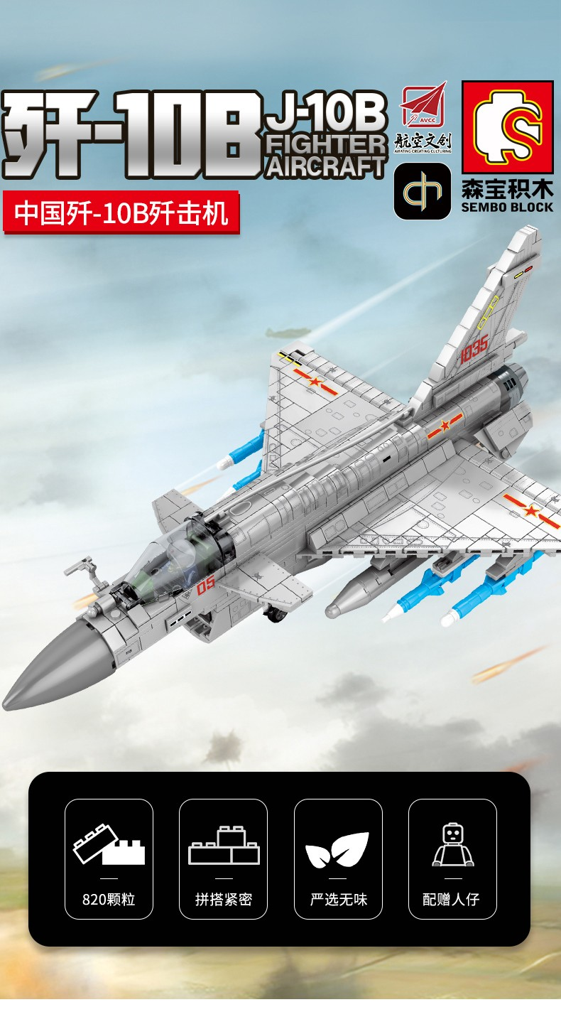 森宝(SEMBO)军事积木飞机模型正版授权航空文创系列歼-10B歼击机202126