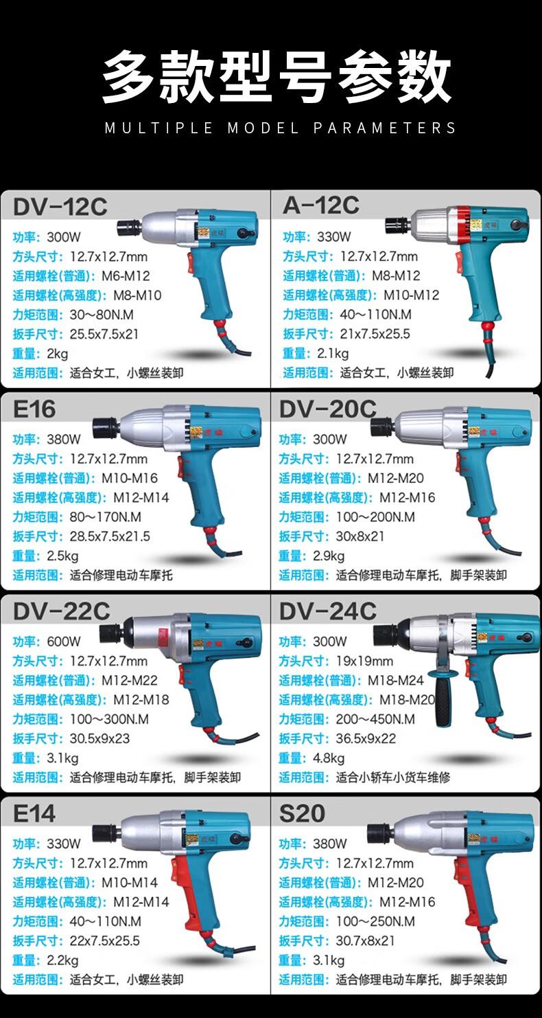 上海虎啸正反转冲击扳手扭力扳手脚手架电动车摩托车螺栓安装工具电动风炮套筒扳手原厂正品