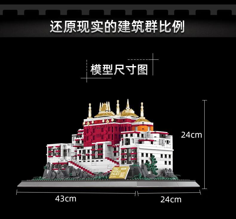万格积木  世界名建筑积木 布达拉宫1464颗粒
