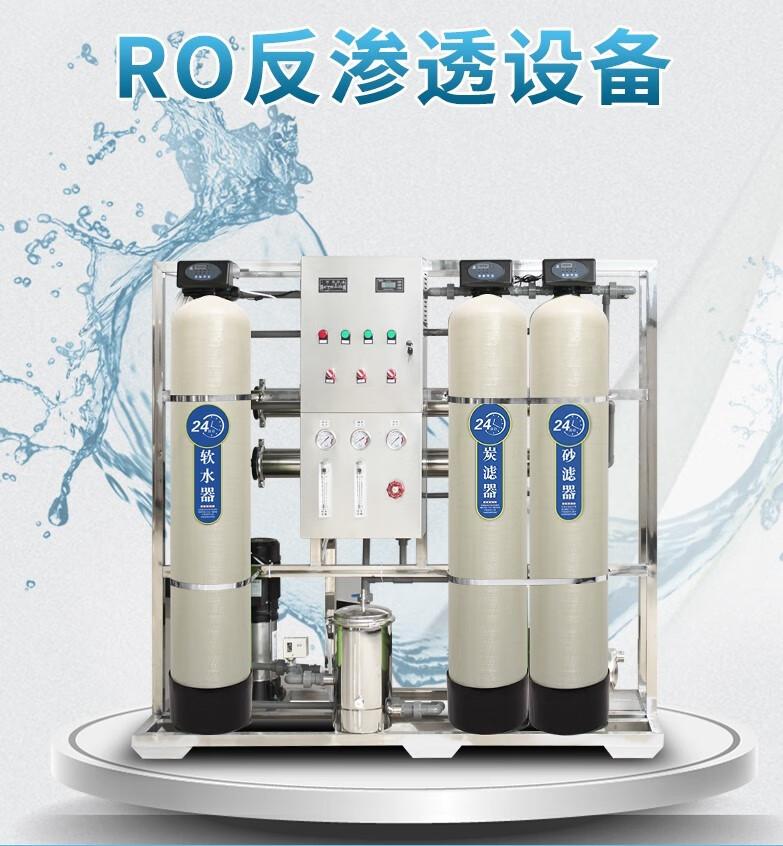 商用水处理设备 2吨(图1)