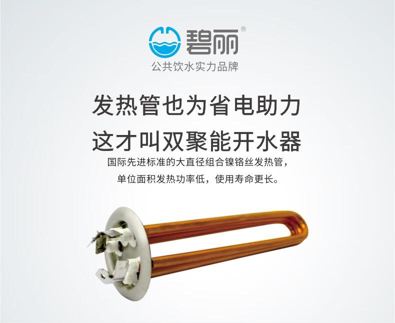 碧丽商用开水器 JO-K120C3(图9)