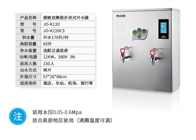 碧丽商用开水器 JO-K120C3(图20)