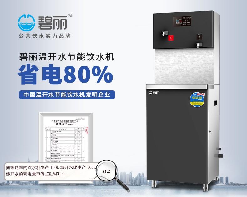 碧丽商用饮水机开水温开水直饮水设备 JO-2Q5B(图1)