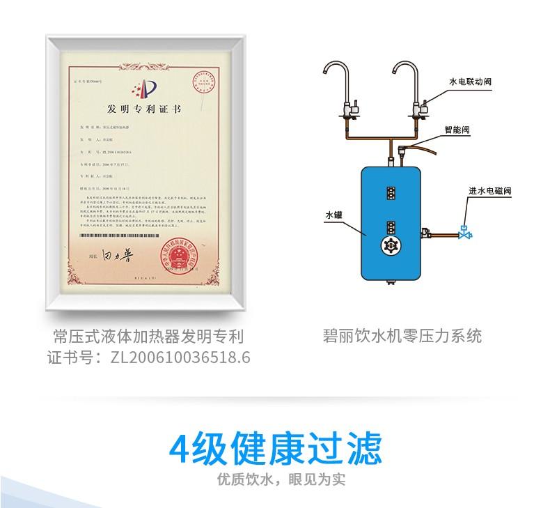 碧丽商用饮水机开水温开水直饮水设备 JO-2Q5B(图6)