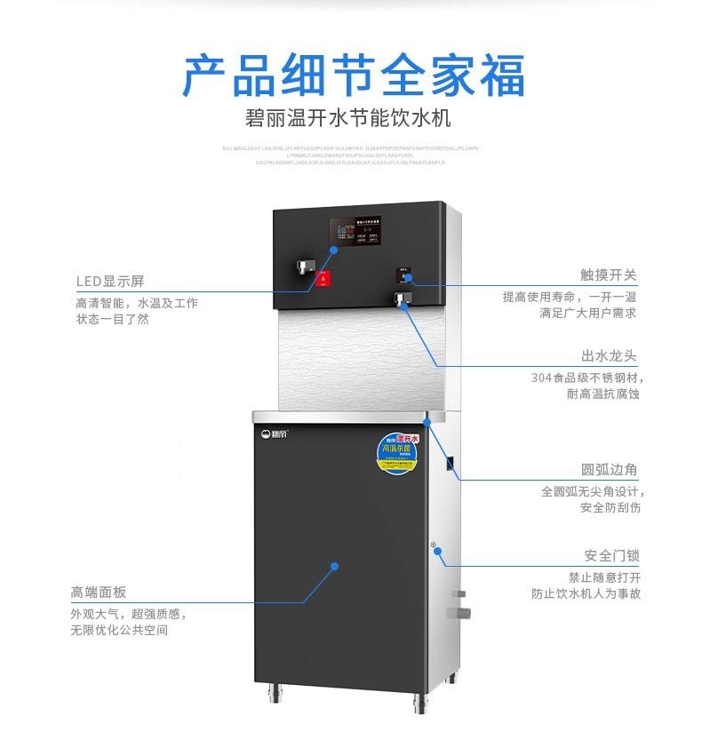 碧丽商用饮水机开水温开水直饮水设备 JO-2Q5B(图11)