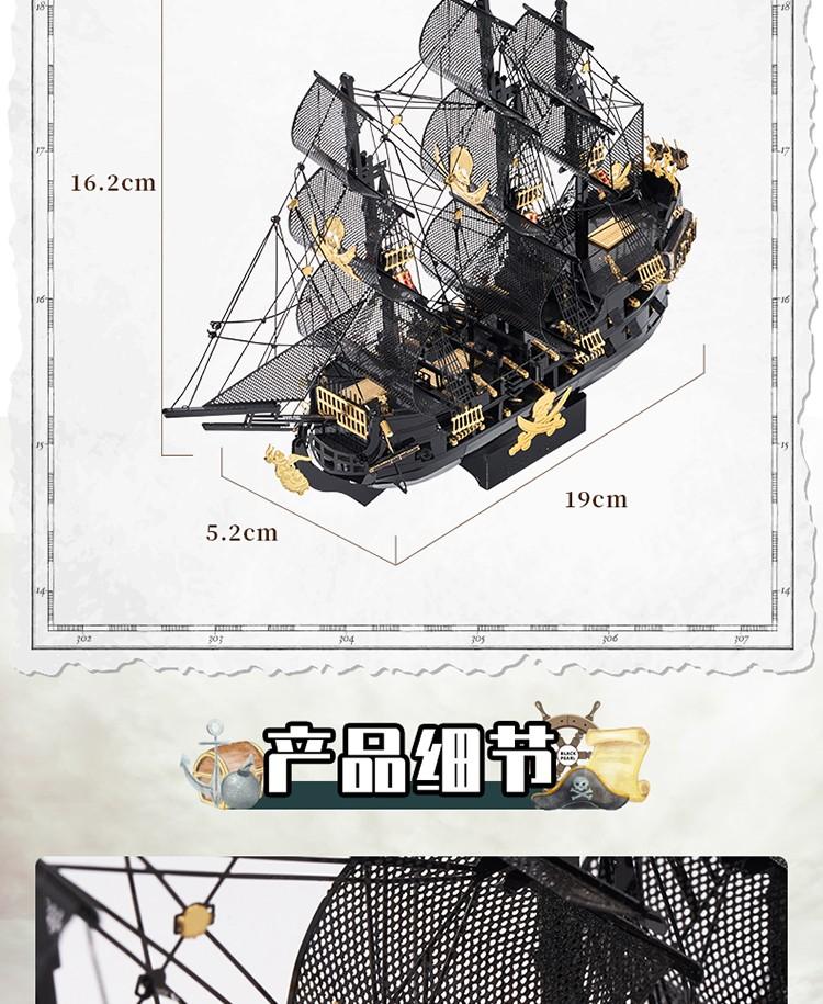 拼酷 黑珍珠海盗船金属拼图3d立体拼装模型 黑珍珠号