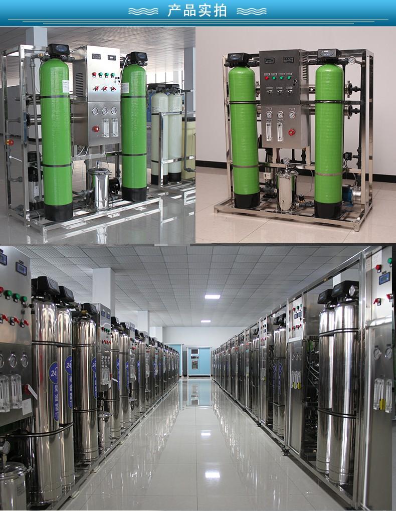 商用水处理设备 2吨(图7)