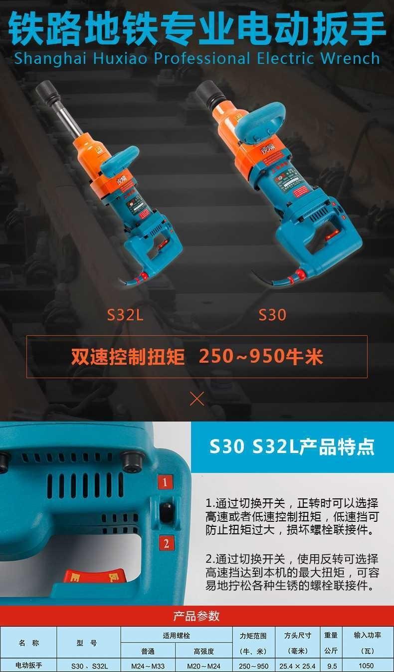 虎啸电动扳手S32L 冲击扳手电动工具 扭力扳手 电扳手螺栓 带双速控制标配