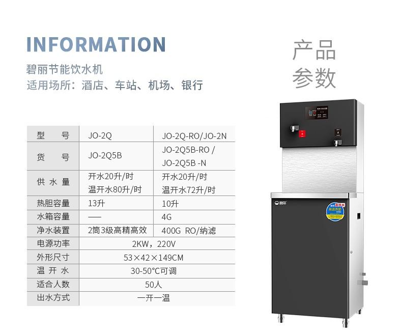 碧丽商用饮水机开水温开水直饮水设备 JO-2Q5B(图17)