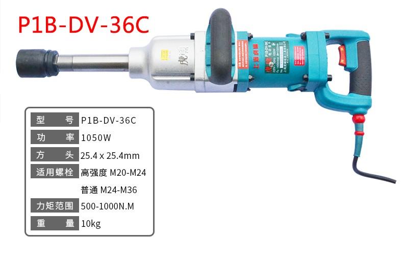 虎啸电风炮冲击扳手电动扳手DV-36C1000电动风炮机 修建铁路