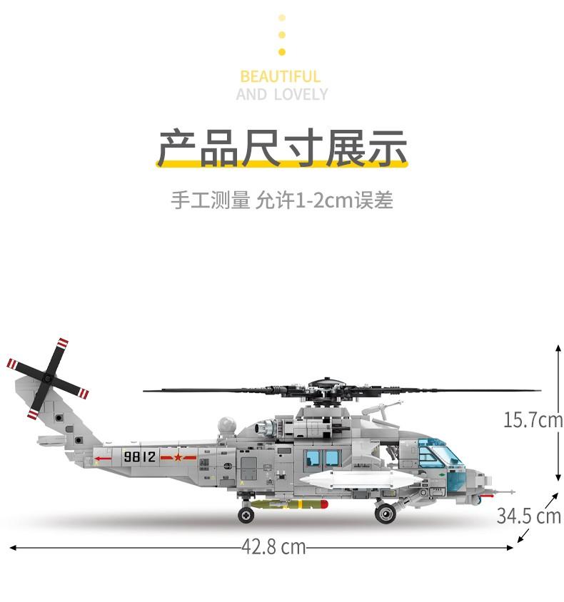 森宝(SEMBO)积木 直升机模型 正版授权航空文创系列直20海军型202125