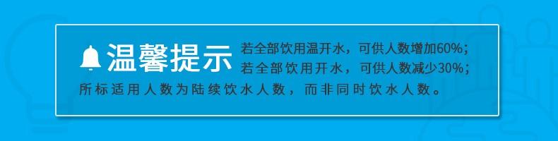 碧丽商用直饮水设备 JO-6Q5B-RO(200人) (图18)