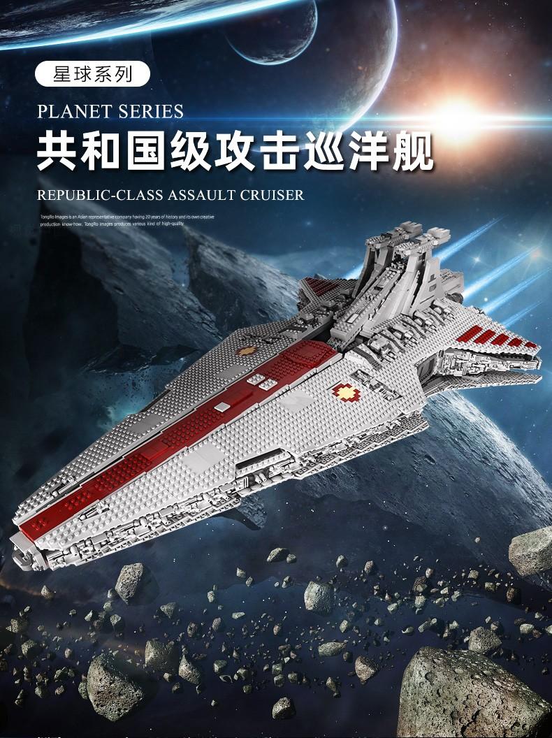 宇星模王积木 星际系列共和国级攻击巡洋舰21005