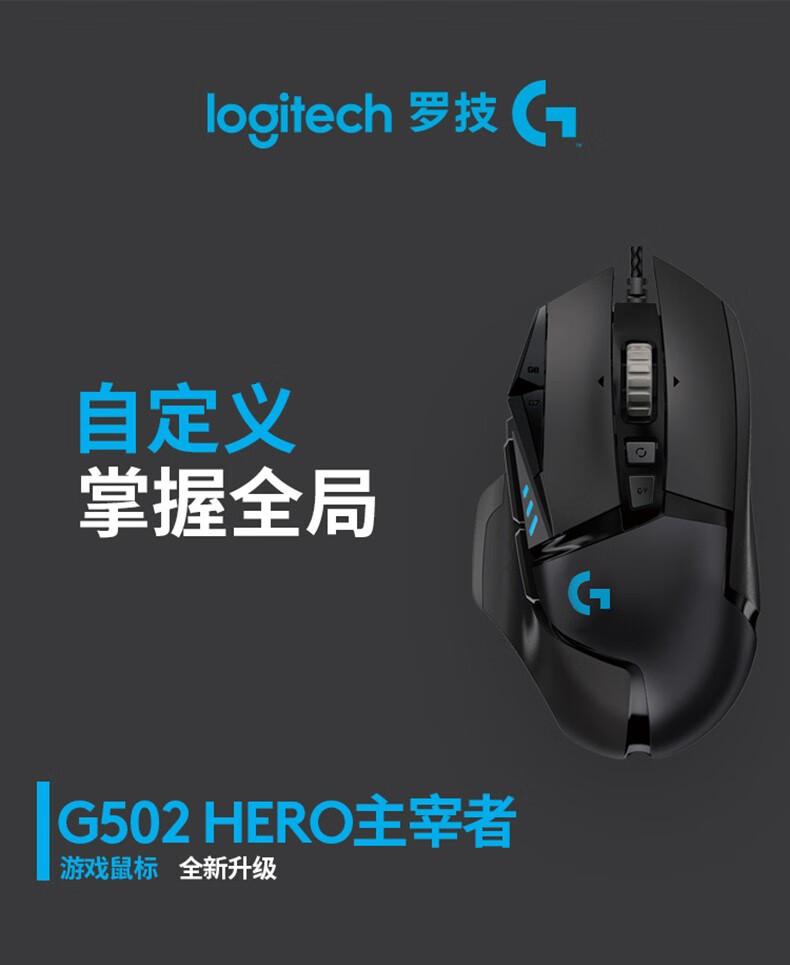Logitech 罗技 G502 Hero 炫光游戏鼠标 双重优惠折后¥239