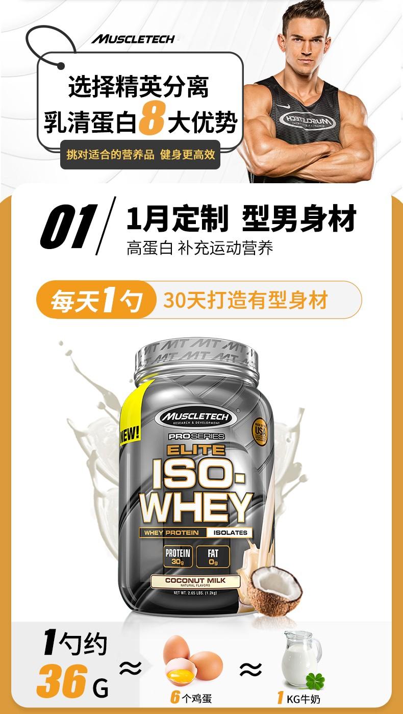 肌肉科技(Muscletech)精英分离乳清蛋白粉2.65磅1200g 增肌粉减脂塑形健身运动营养 精英分离乳清蛋白粉2.65磅(椰子味) 可选口味