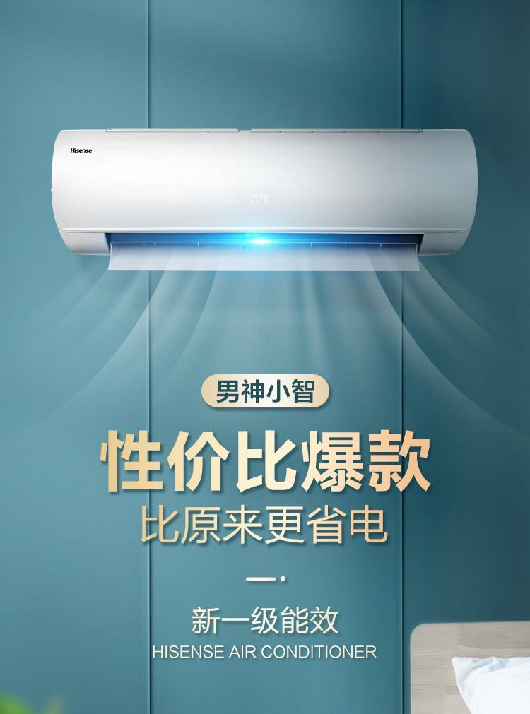 值哭!Hisense 海信 KFR-33GW/EF20A1(1P57) 1.5匹 新一级 挂壁空调 1999元包邮 买手党-买手聚集的地方