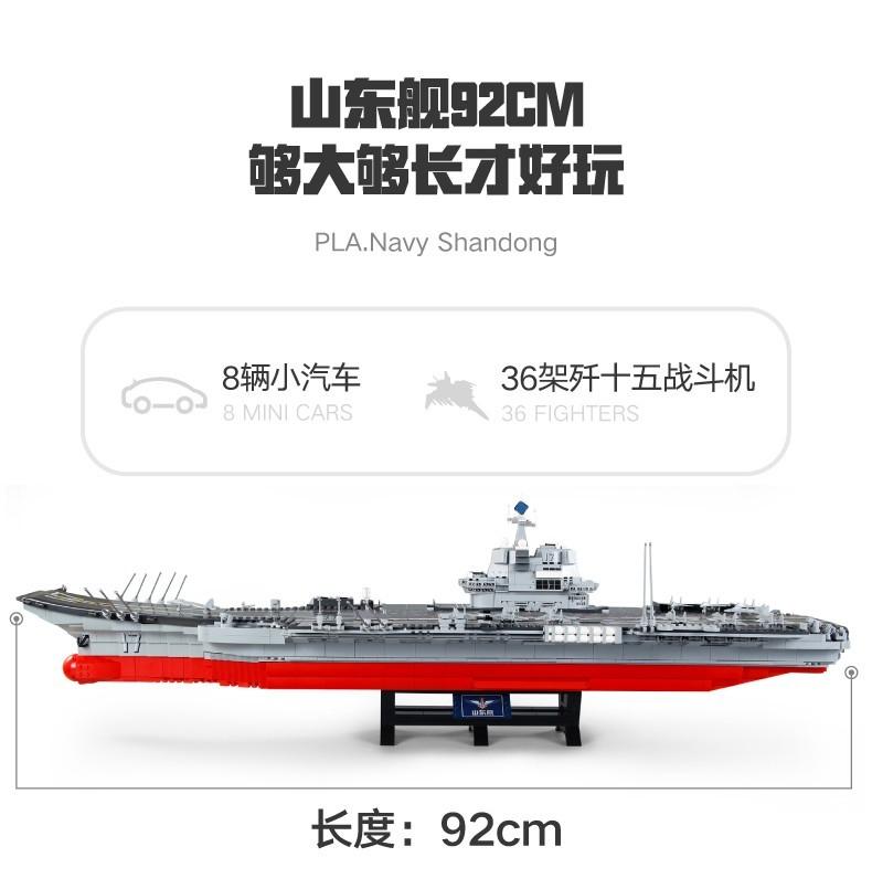 森宝(SEMBO)积木辽宁舰航空母舰模型山东舰202001