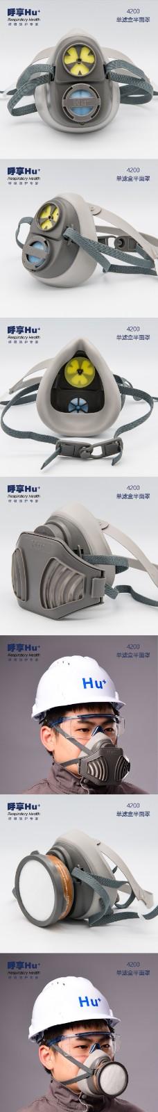 呼享(HU+)4200 防护面具 工业粉尘煤矿打磨电焊雾霾防尘面具 面罩主体1个