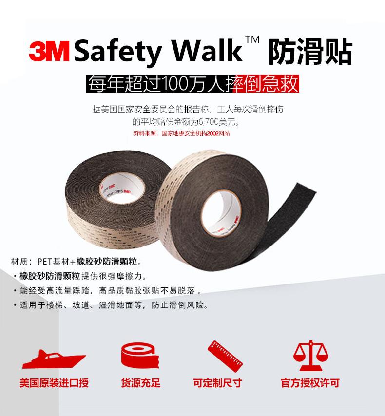 3M 300系列 黑色舒适型防滑贴室内室外通用  310 黑色橡胶防滑贴 防滑胶带