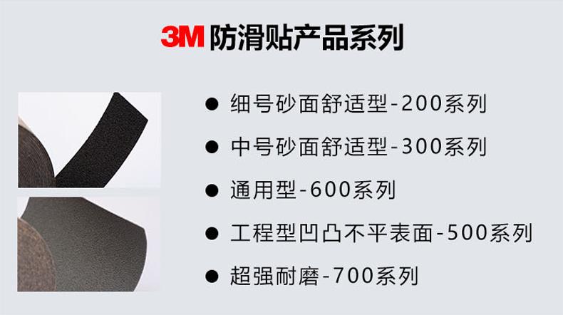 3M 600系列 黑色通用 一般型防滑贴室内室外通用  610 黑色防滑贴 防滑胶带