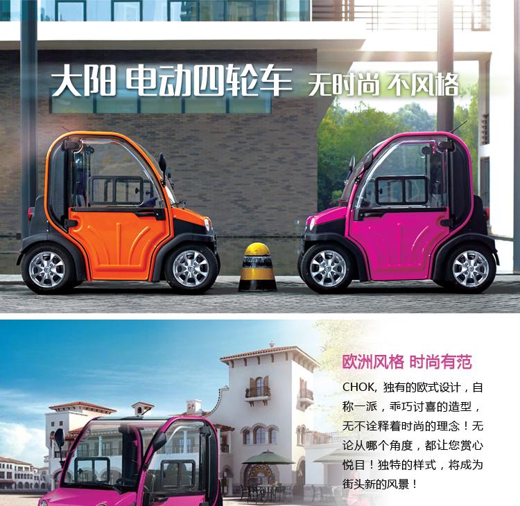 买大阳代步车 电动新能源 四轮电动车 两人座 电动汽车 小身材大动力 高清图片