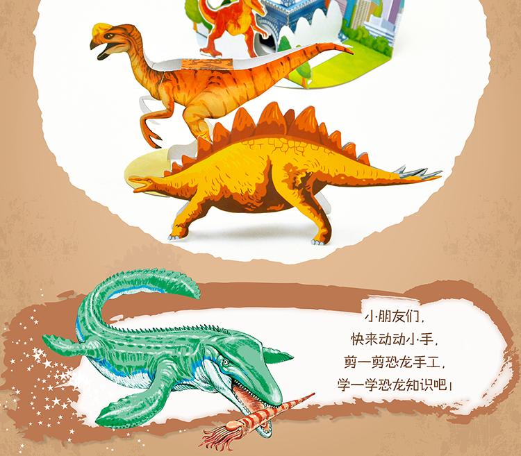 恐龙世界大手工制作幼儿园3-6岁儿童剪纸立体折纸书动物 送剪刀 全4册