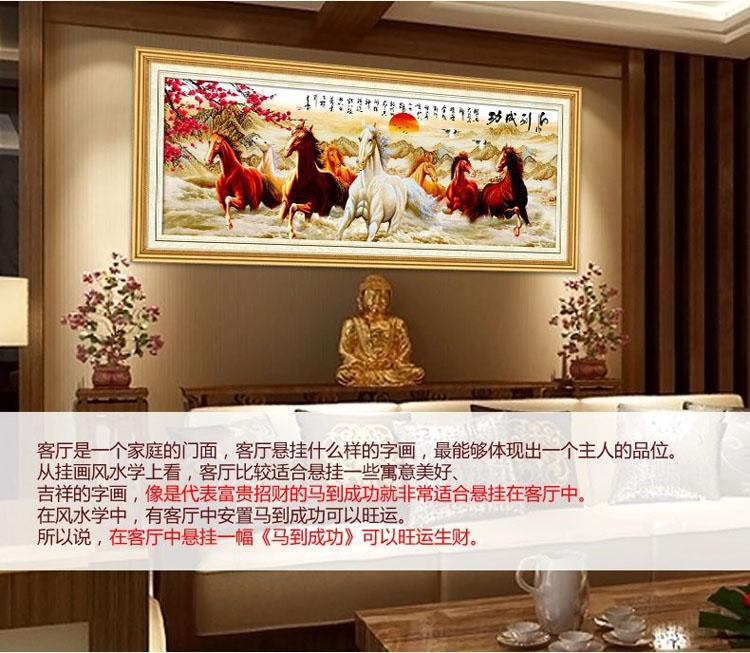 皇室珍爱ks十字绣精准印花新款客厅大画马到成功八骏