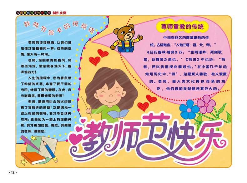 校园黑板报手抄报大全(上学期)儿童读物 文摘资料 儿童创作 设计图案