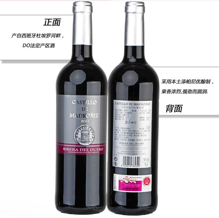 西班牙原瓶进口红酒 DO级别卡塔尼亚干红葡萄