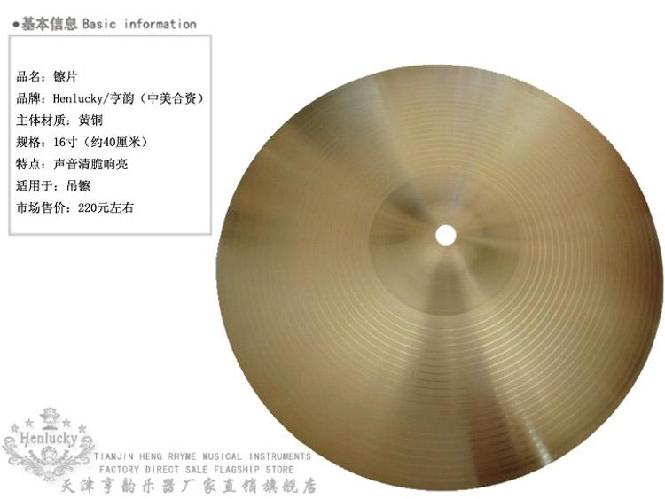 踩镲 鼓谱-吊镲片 架子鼓厂家现货出售 18寸架子鼓吊嚓 保证质量