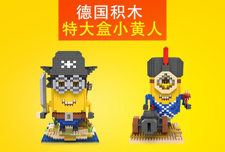 loz拼装积木玩具 乐高式拼插小颗粒积木 海盗小黄人周边拼插公仔玩偶