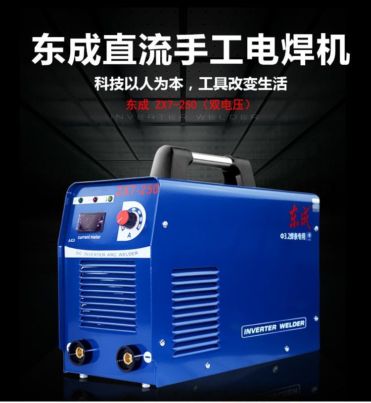 东成焊机DC ZX7-250逆变直流电焊机单相22图片一