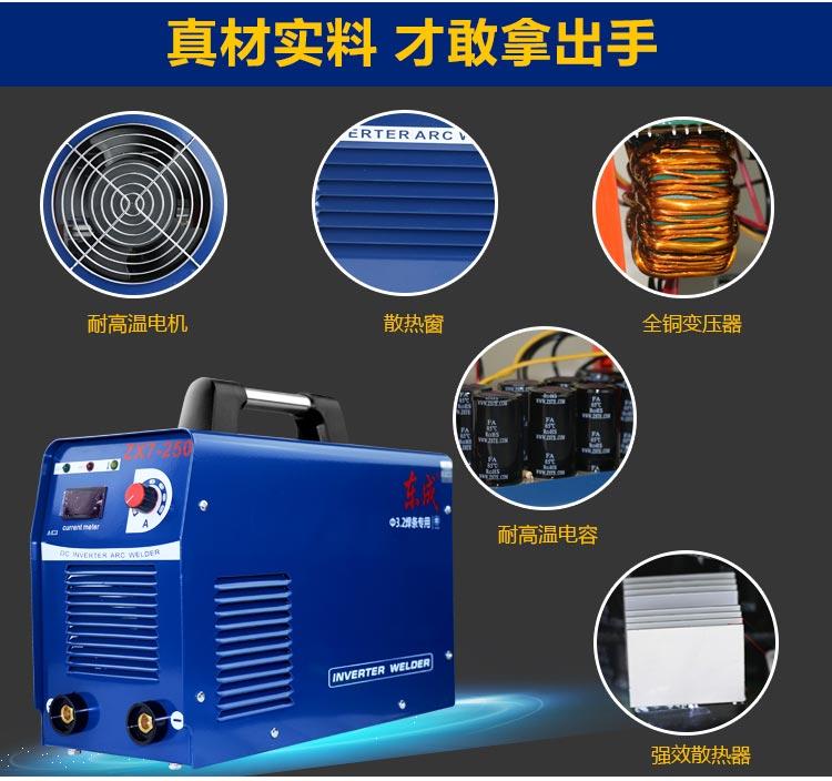 东成焊机DC ZX7-250逆变直流电焊机单相22图片三