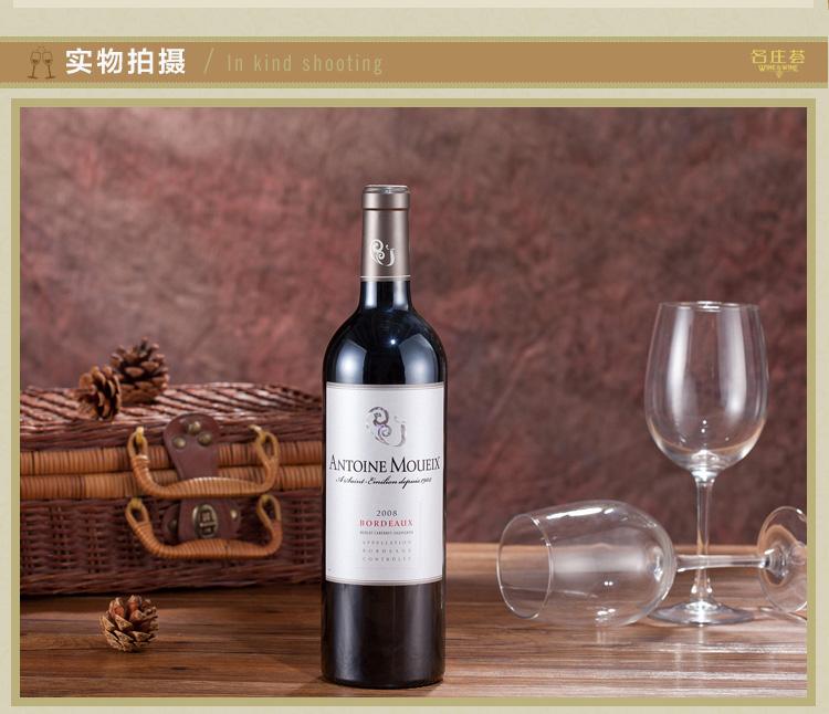 莫艾丝精选干红葡萄酒