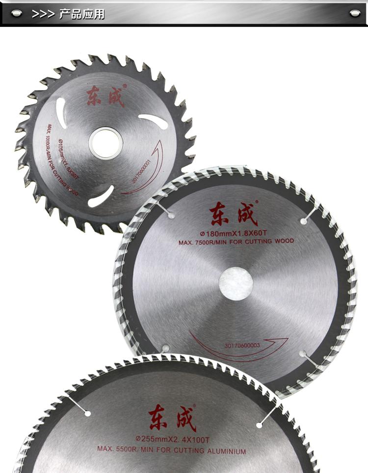 东成4-10寸合金圆锯片硬质合金木工锯片木铝两用锯图片三