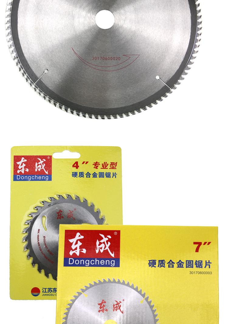 东成4-10寸合金圆锯片硬质合金木工锯片木铝两用锯图片四