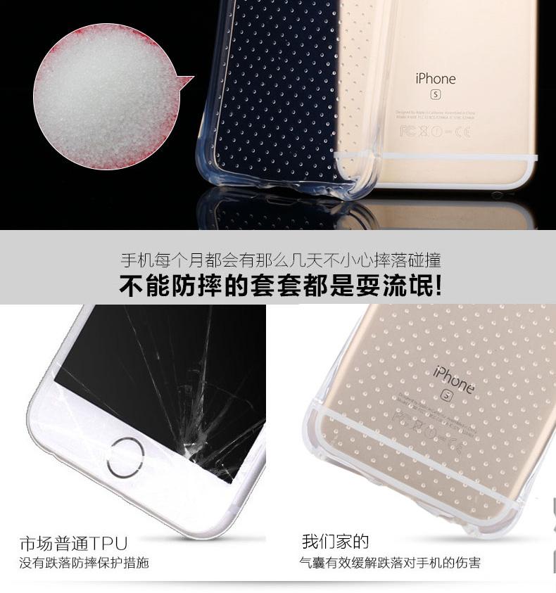 手机纳米软套防摔防爆保护壳 适用于iPhone6/6s 4.7/5.5英寸2