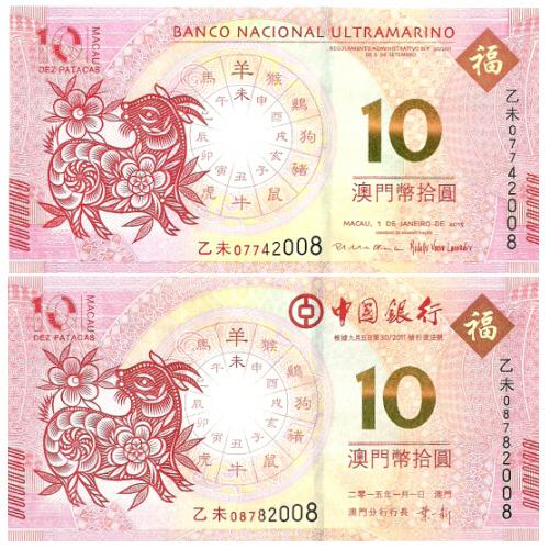 2015年澳门生肖羊年纪念钞