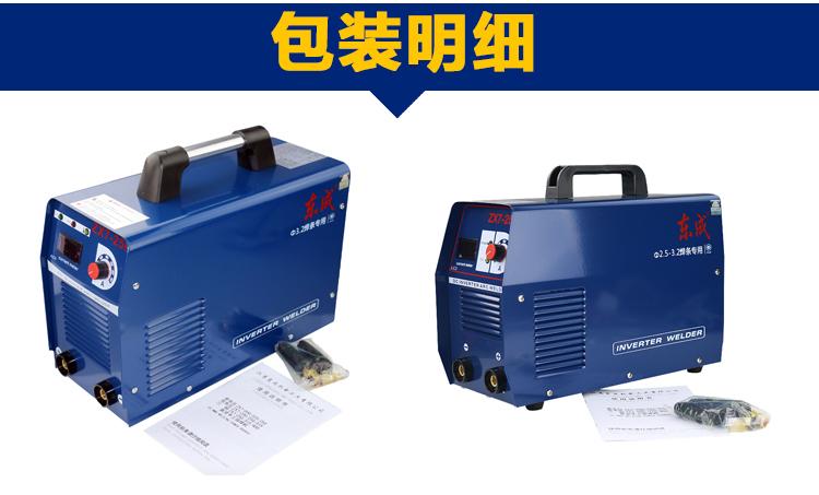 东成焊机DC ZX7-250逆变直流电焊机单相22图片十五